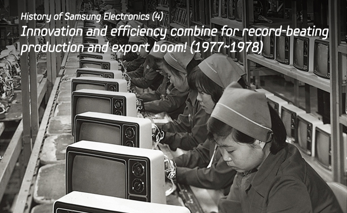 History Of Samsung Electronics 4 Innovation And