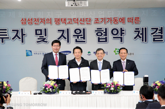 Samsung Electronics Signs Agreement to Construct New Semiconductor Fabrication Plant in Korea