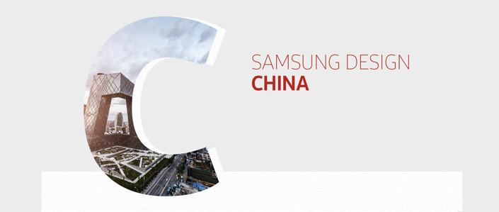 Design Samsung China_Main_1