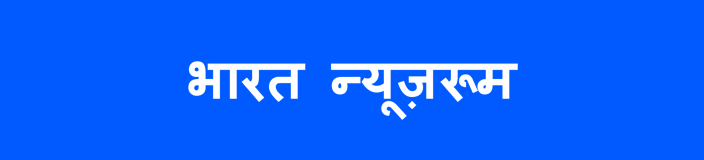 Bharat Newsroom_ Hindi