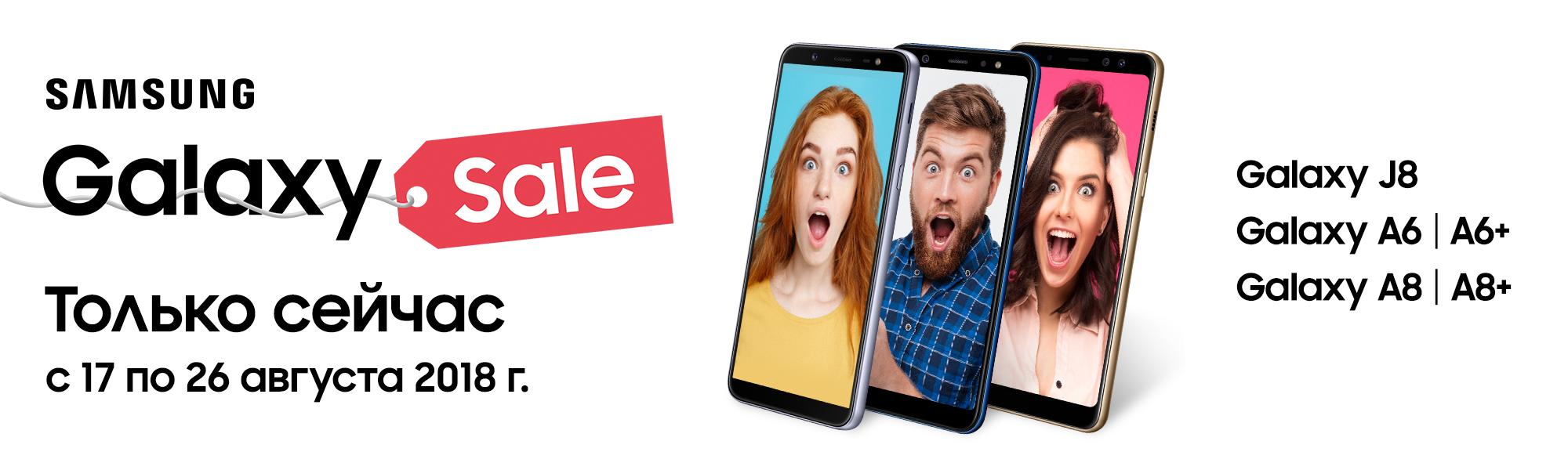 Samsung запускает акцию Galaxy Sale