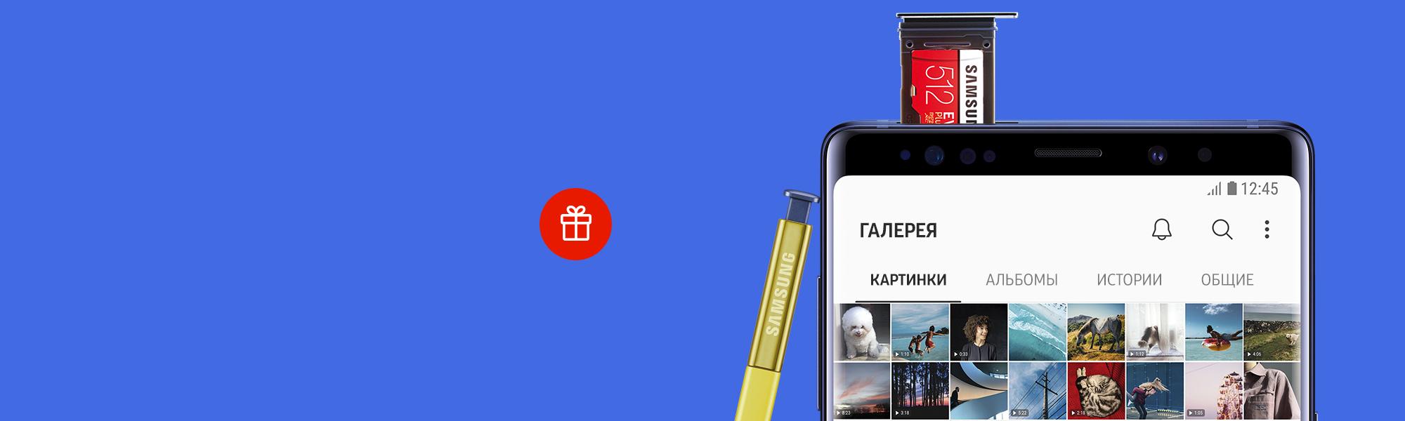 Покупателям Samsung Galaxy Note9 терабайт памяти в подарок
