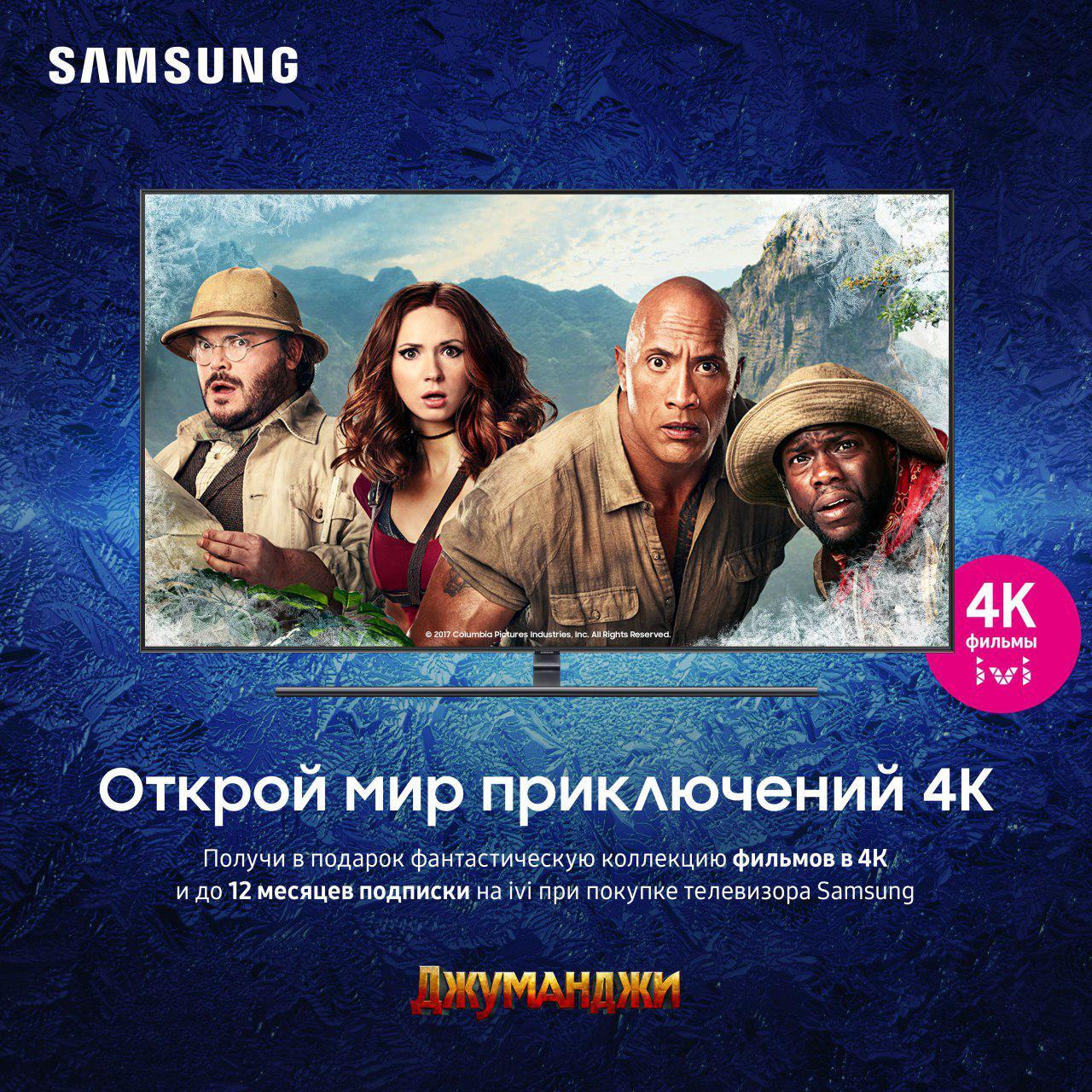 Samsung и ivi дарят крупнейшую коллекцию фильмов в 4K покупателям телевизоров Smart TV
