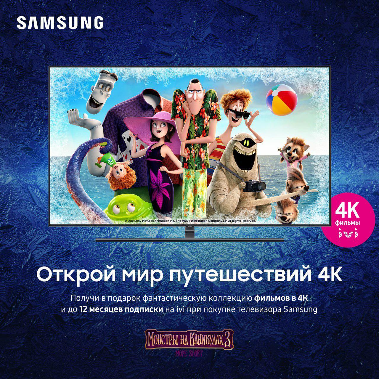 Samsung и Ivi дарят крупнейшую коллекцию фильмов в 4k