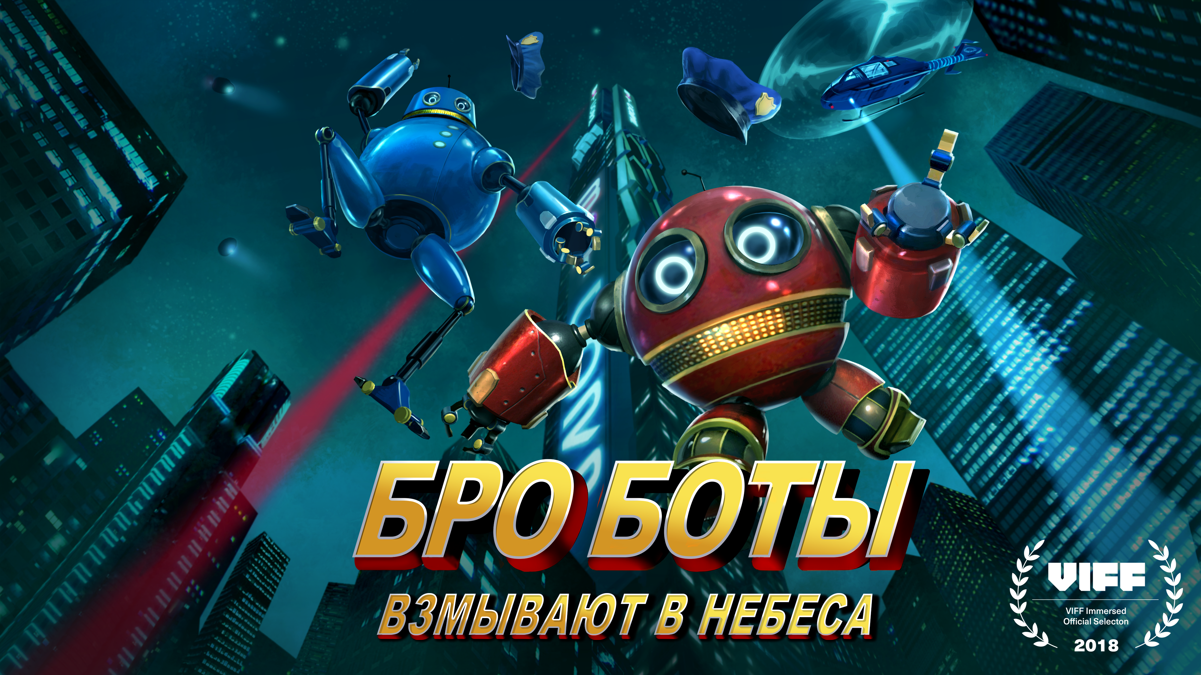 Samsung представила VR-мультсериал Bro Bots