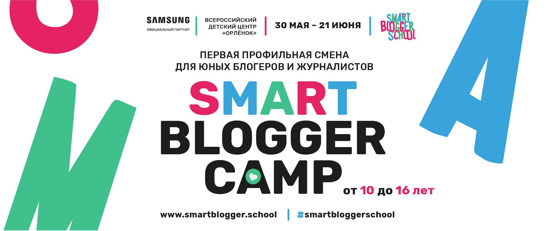 Samsung стала официальным партнером SMART BLOGGER CAMP