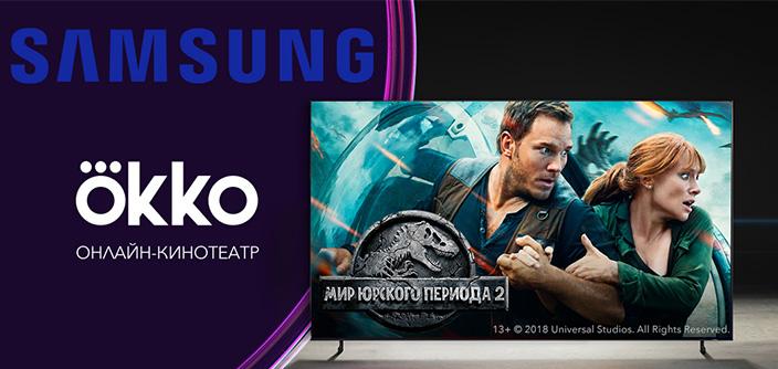 Samsung Smart TV и Okko покажут фильмы NBCUniversal в 4К HDR