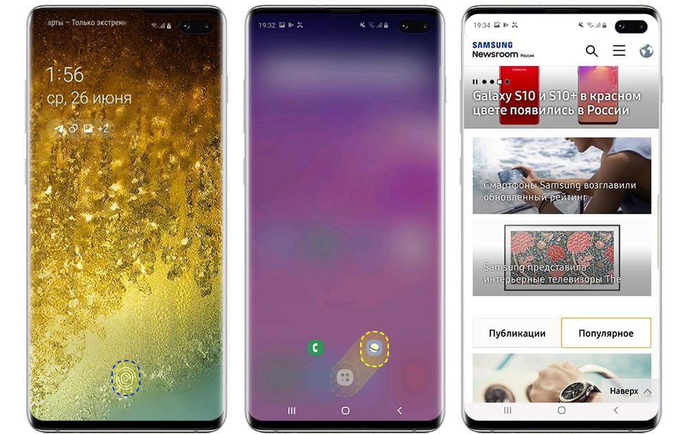 Удобные функции Samsung Galaxy S10