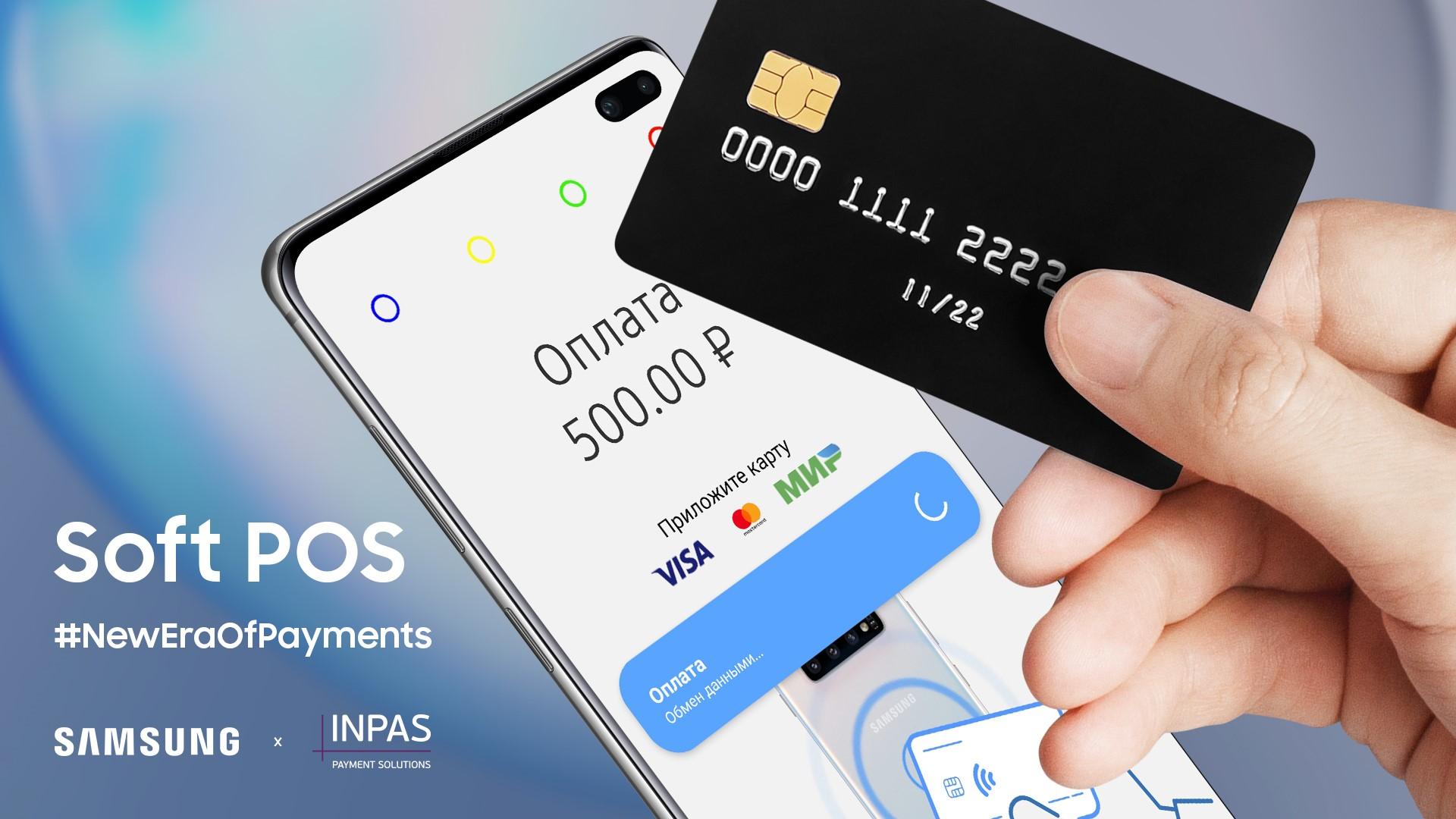 Samsung и INPAS представили SoftPOS