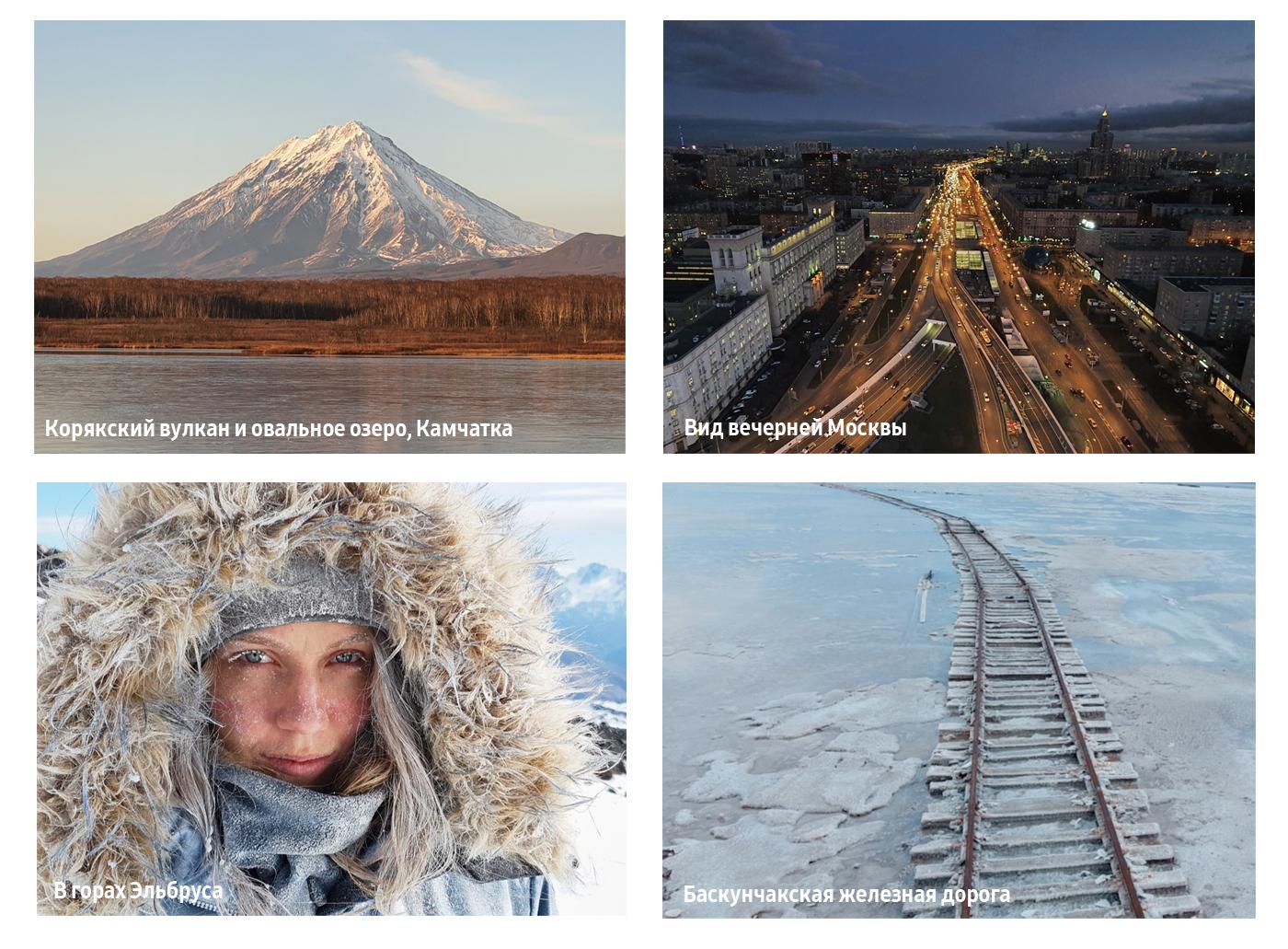 Samsung раскрывает красоту России