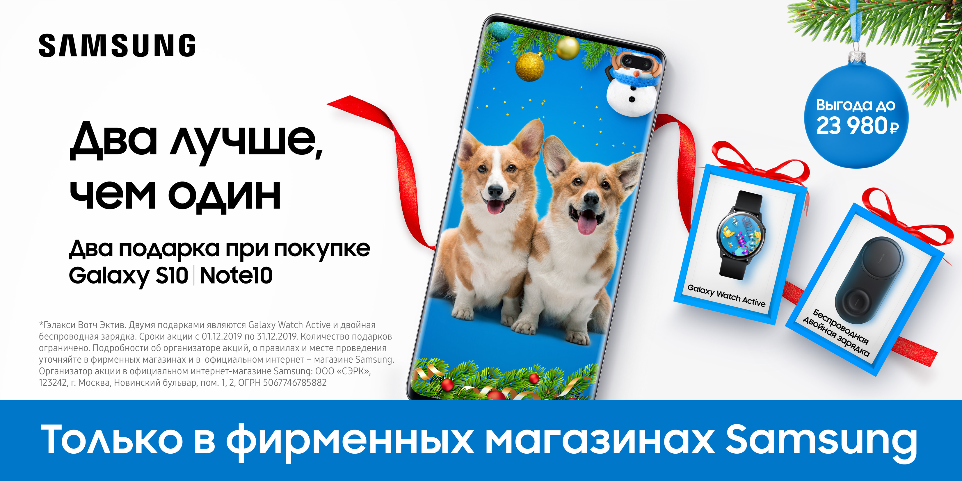 Купи Samsung Galaxy S10 / Note10 и получи два подарка