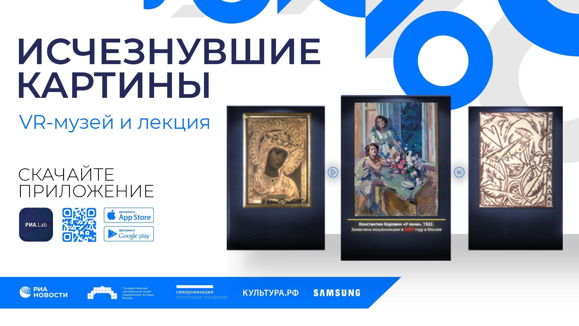 Samsung Electronics выступит технологическим партнером VR-проекта РИА Новости «Музей исчезнувших картин»