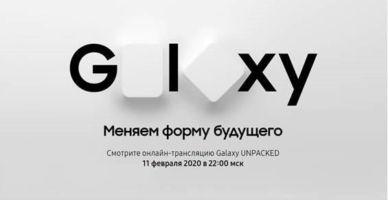 Онлайн-трансляция Galaxy Unpacked 2020