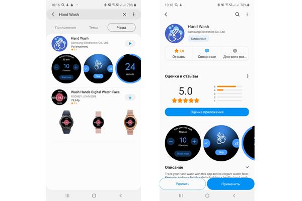 Samsung выпустила мобильное приложение для мытья рук