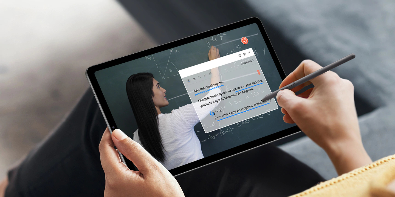 Как учиться дома с Galaxy Tab S6 Lite