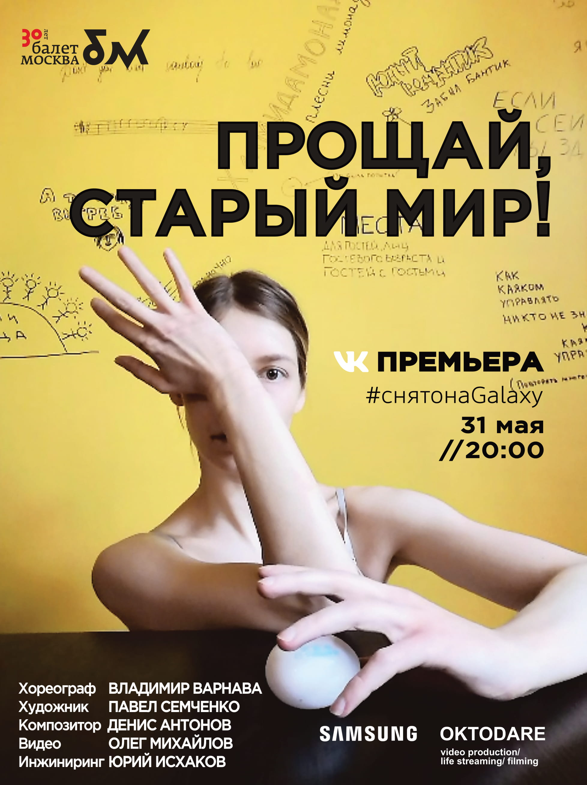 "Partnershio with theatre ""Ballet Moscow"""