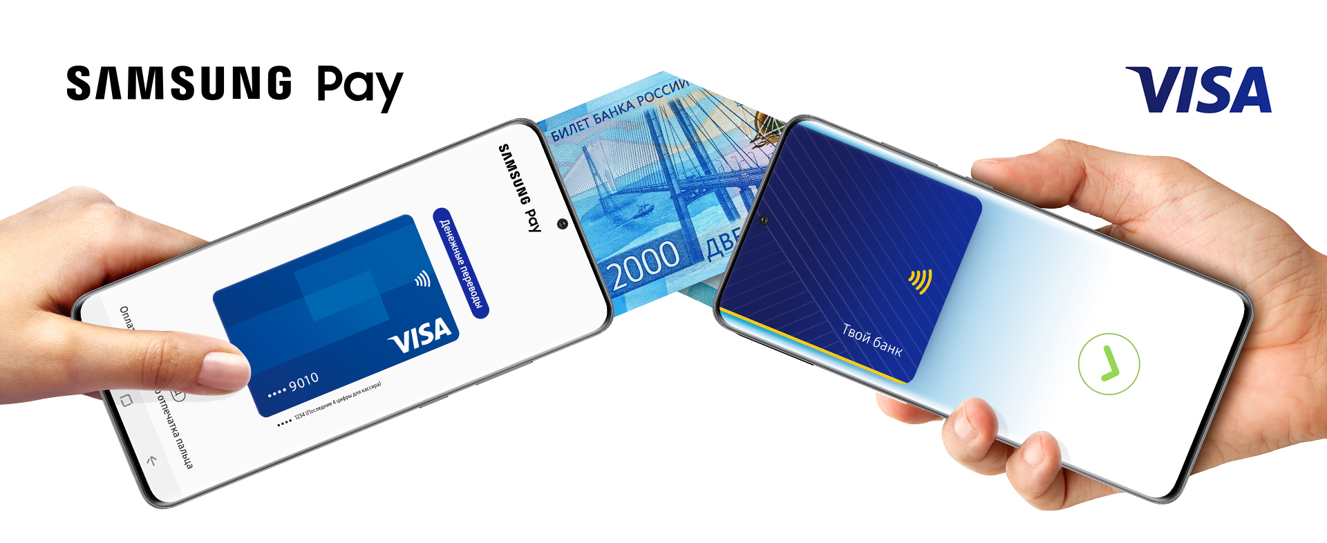 Samsung и Visa обнуляют комиссию на переводах в Samsung Pay