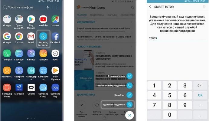 Samsung Smart Tutor