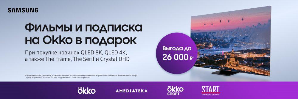 Samsung дарит годовую подписку в онлайн-кинотеатре Okko
