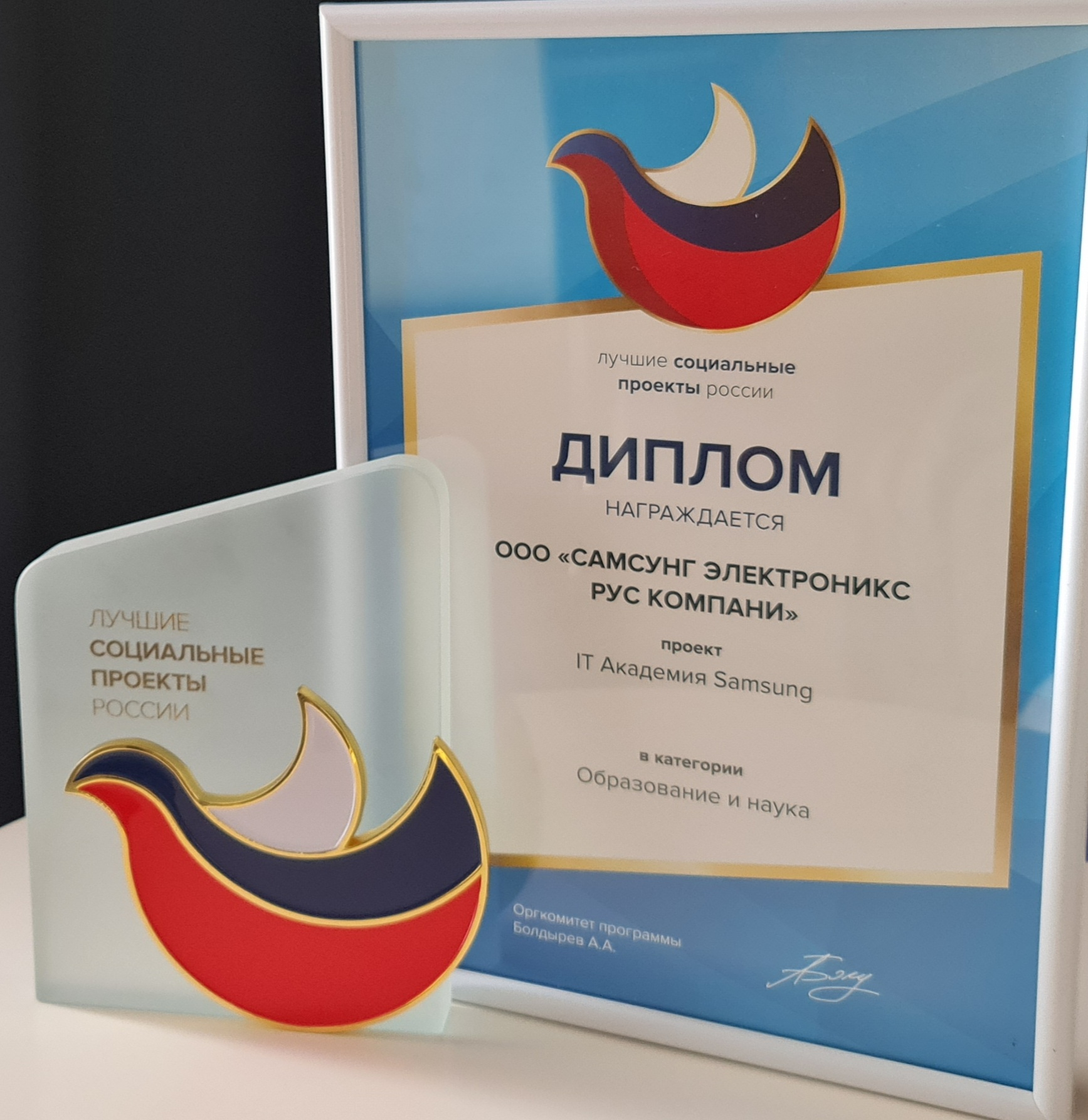 The best social projects in Russia
