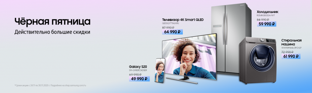 Скидки до 40% на технику Samsung в «Черную пятницу»