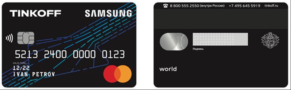 Samsung, Тинькофф и Mastercard создали кобрендовую карту с кэшбеком и скидками от 20%