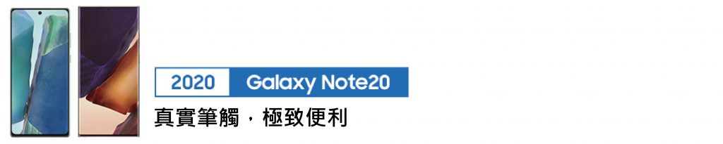 Samsung Galaxy Note20 / Note20 Ultra