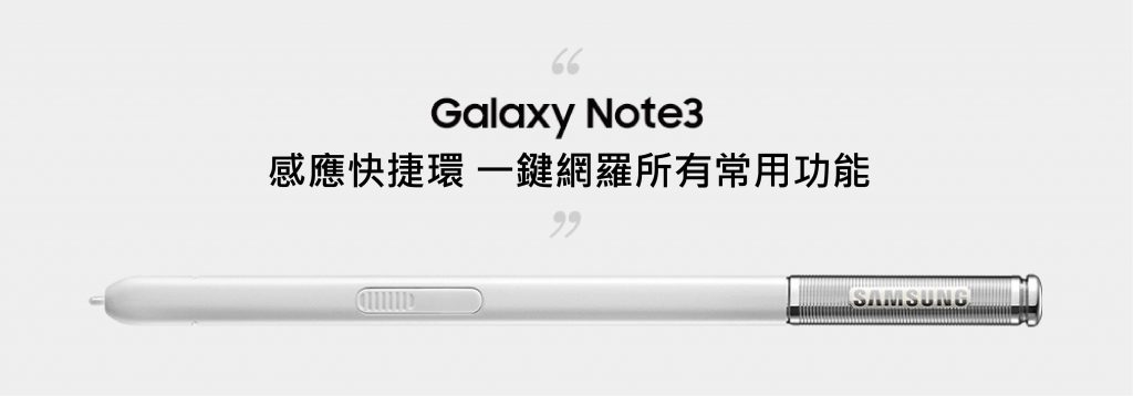 Samsung Galaxy Note3 S Pen