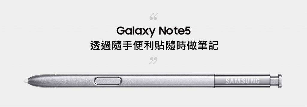 Samsung Galaxy Note5 S Pen