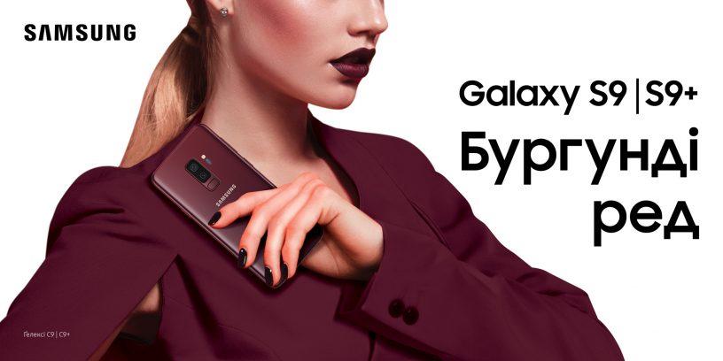 Galaxy S9_Burgundy