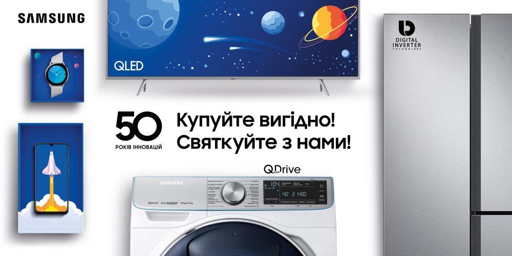 Samsung_50_Y_Anniversary_KV_H_cmyk_ukr