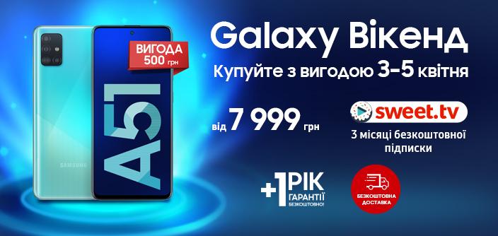 Samsung Galaxy вікенд: залишайтеся вдома та отримуйте вигідні пропозиції для цікавого дозвілля