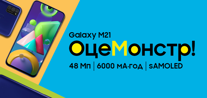 Samsung анонсує старт продажів Galaxy М21 в Україні