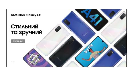 Новий Samsung Galaxy A41 з суперкамерою 48 МП вже в Україні!